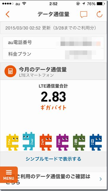 20150329_175217000_iOS