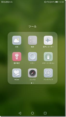 Screenshot_20171203-105810